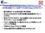 a self calibrate all digital 3gbps sata driver design 3gbps sata