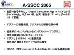 a sscc 2005