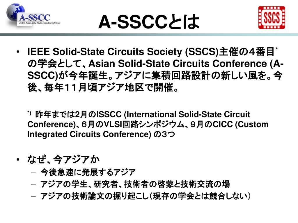 A-SSCC