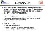 a sscc