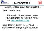 a sscc2005
