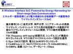 a wireless interface soc powered by energy harvesting for short range data communication soc