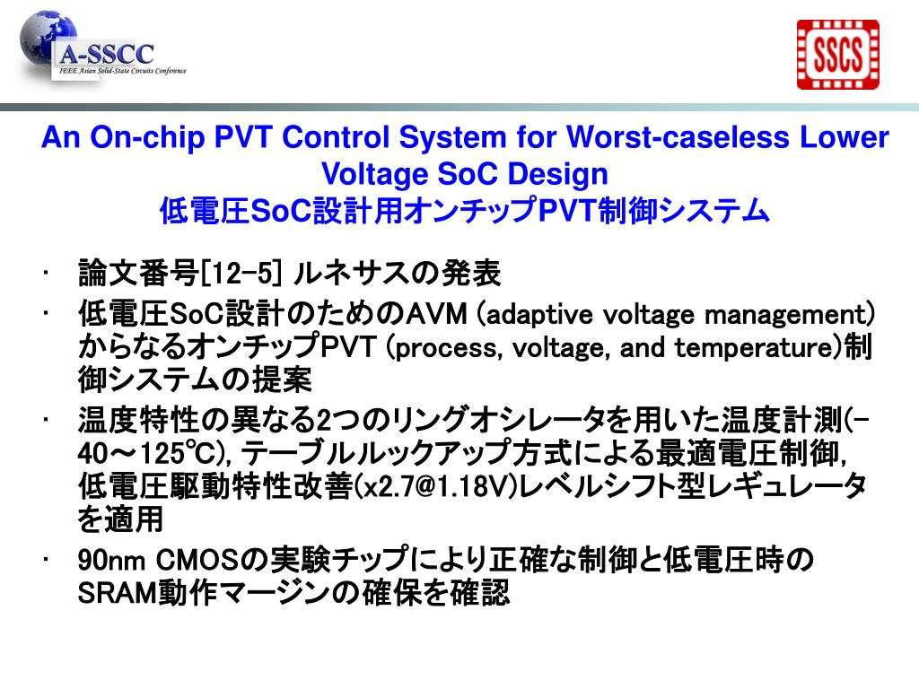 An On-chip PVT Control System for Worst-caseless Lower Voltage SoC Design