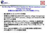 an on chip pvt control system for worst caseless lower voltage soc design soc pvt