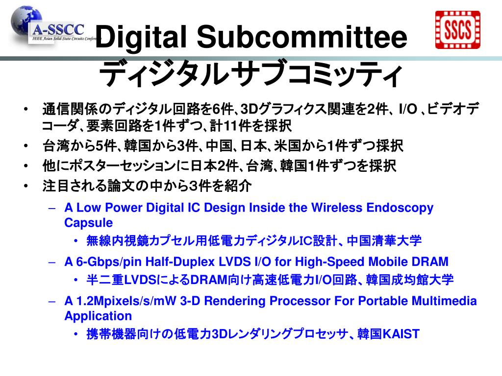 Digital Subcommittee