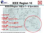 ieee region 10