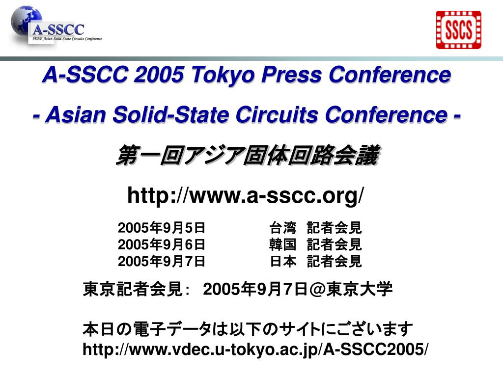 A-SSCC 2005 Tokyo Press Conference