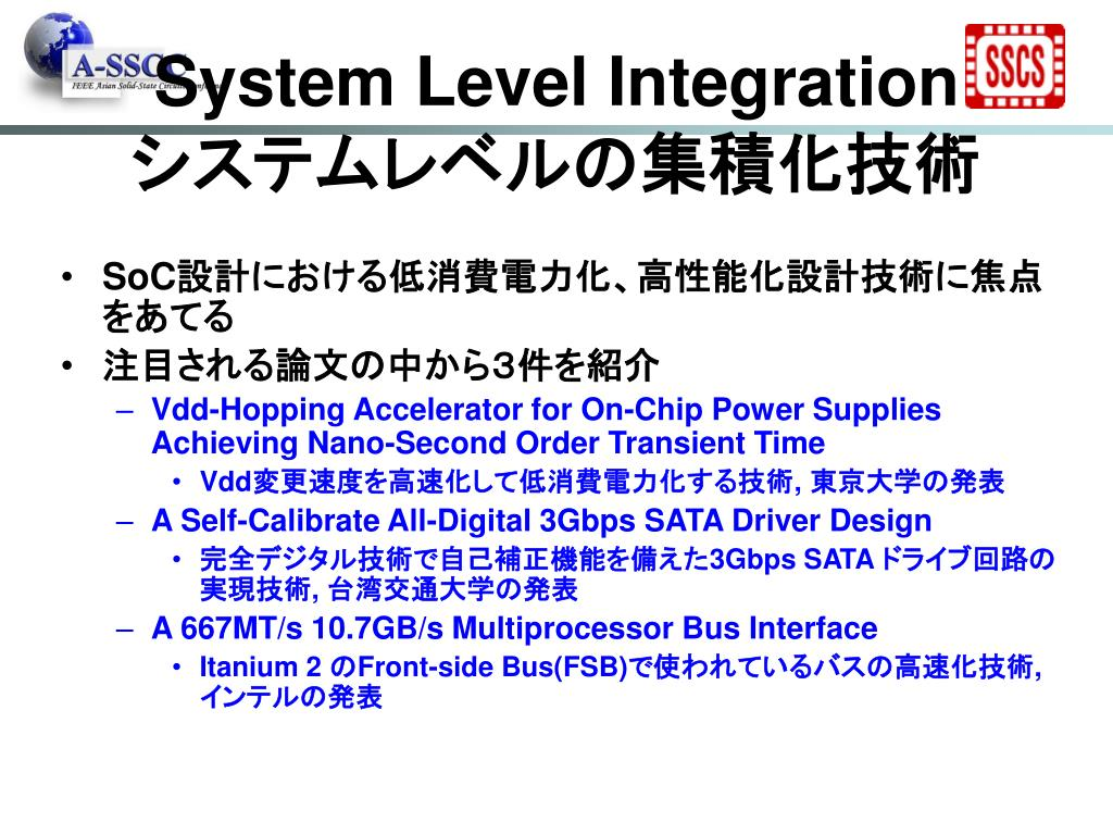 System Level Integration