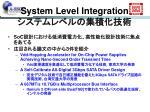 system level integration