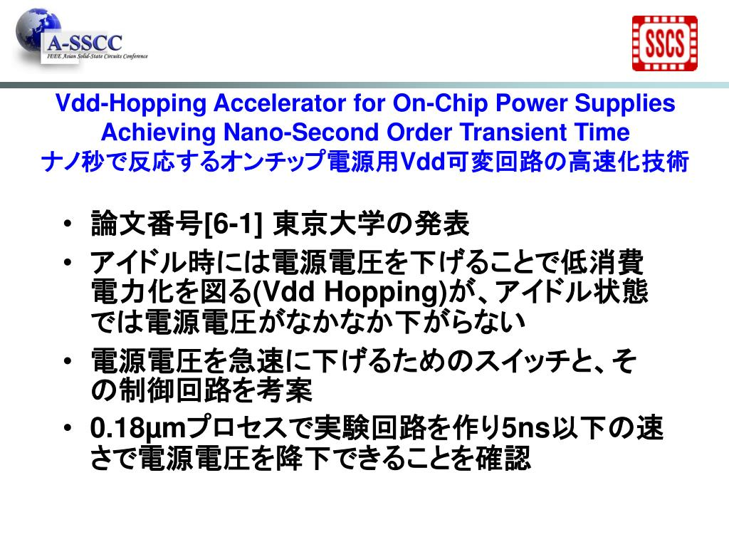 Vdd-Hopping Accelerator for On-Chip Power Supplies Achieving Nano-Second Order Transient Time