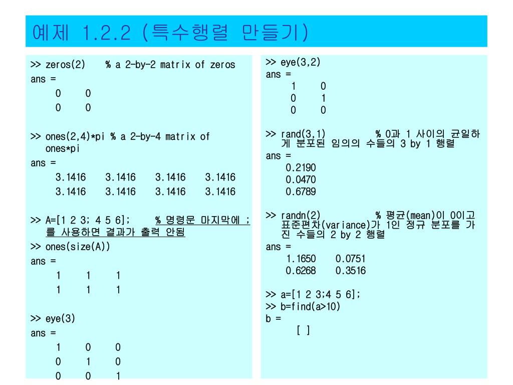 >> zeros(2)    % a 2-by-2 matrix of zeros