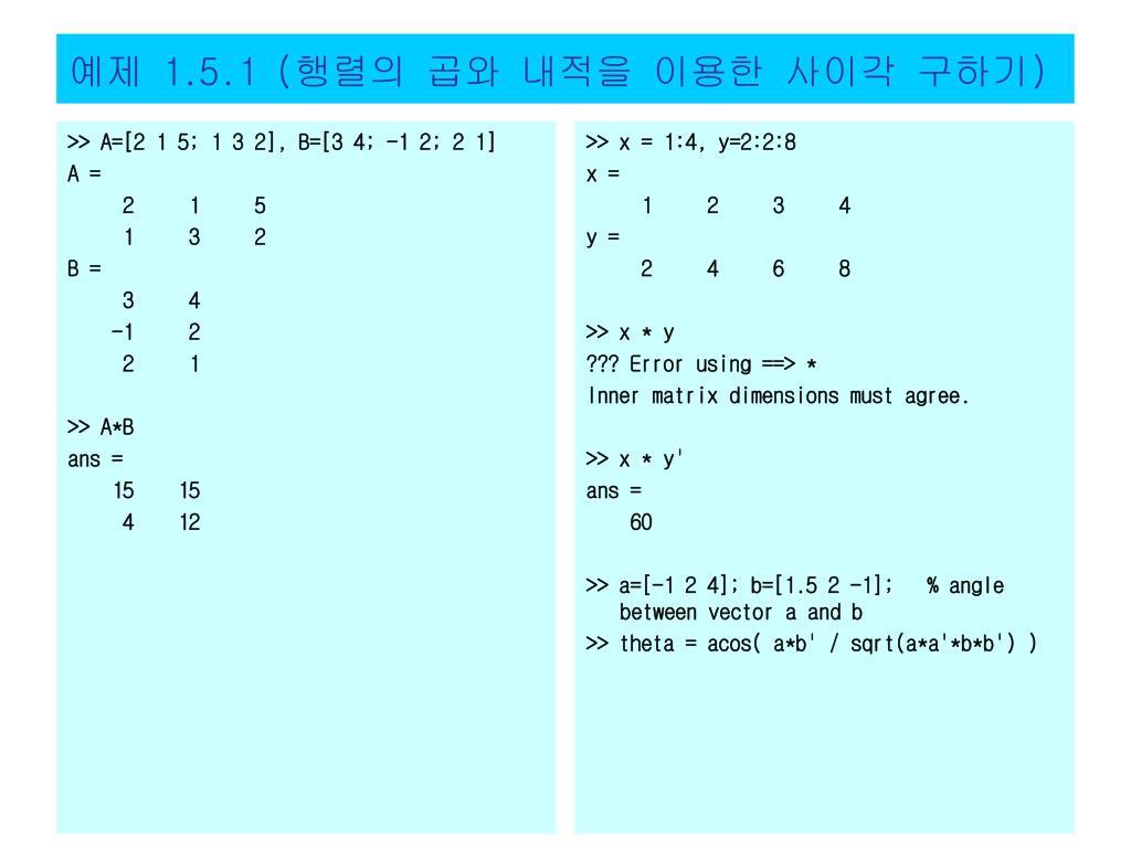 >>A=[2 1 5; 1 3 2], B=[3 4; -1 2; 2 1]