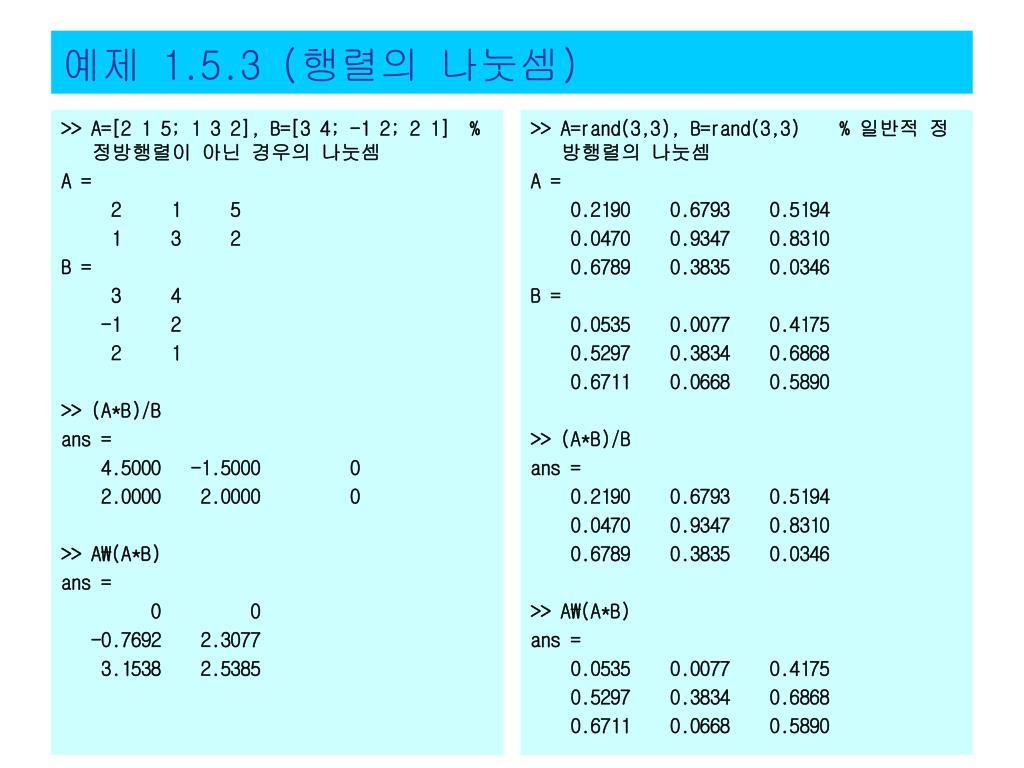 >>A=[2 1 5; 1 3 2], B=[3 4; -1 2; 2 1] %