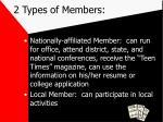 2 types of members