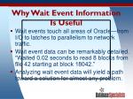 why wait event information is useful