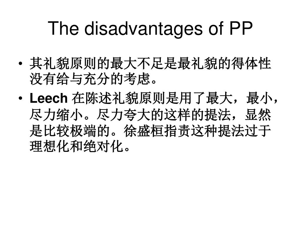 The disadvantages of PP