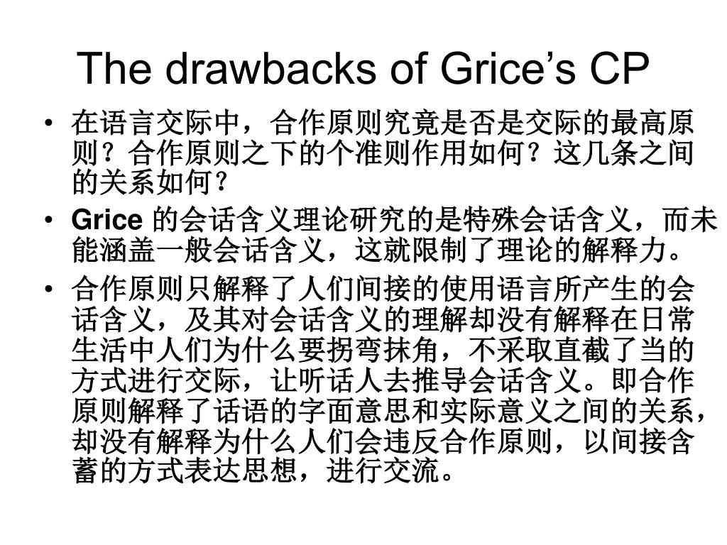 The drawbacks of Grice's CP