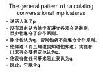 the general pattern of calculating conversational implicatures