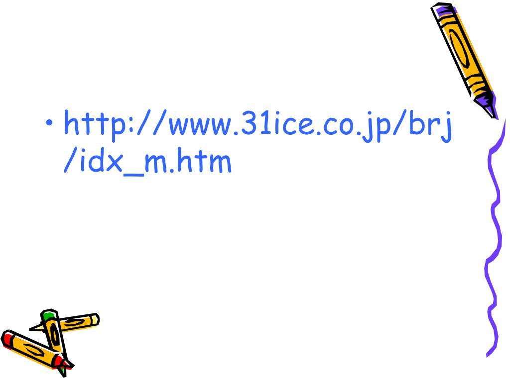 http://www.31ice.co.jp/brj/idx_m.htm