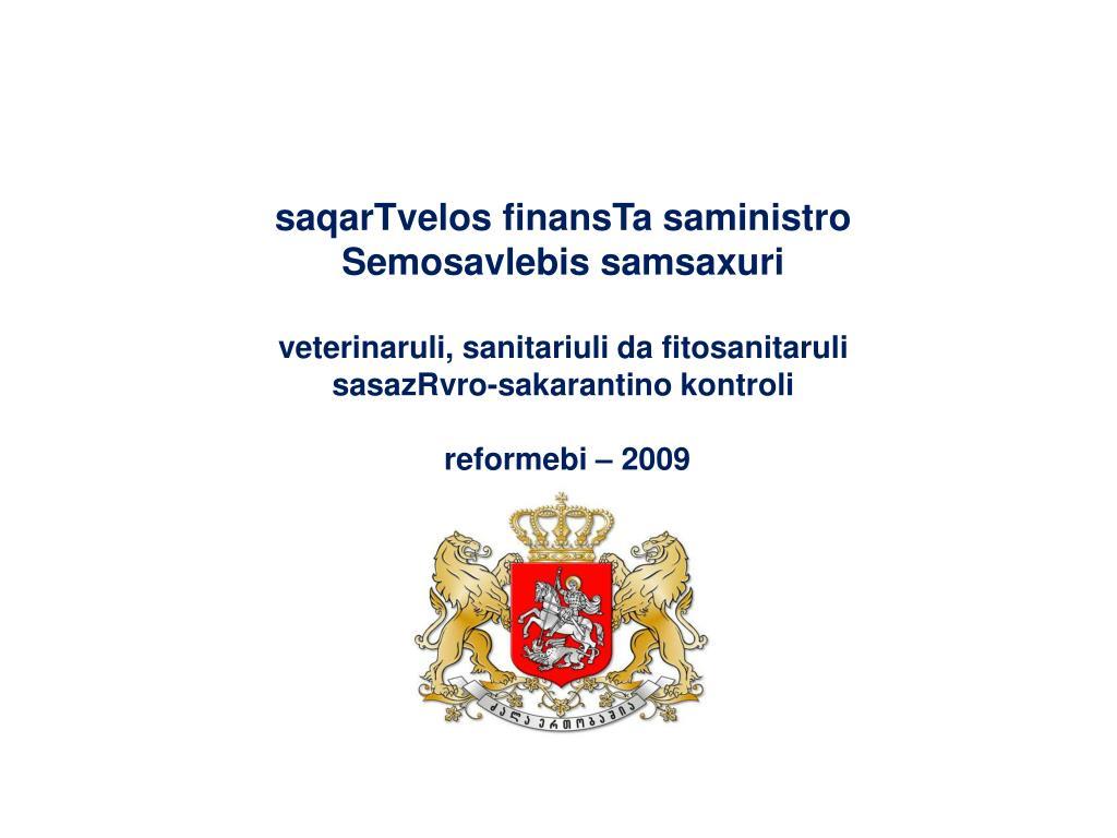 saqarTvelos finansTa saministro