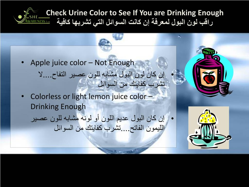Check Urine Color to See If You are Drinking Enough