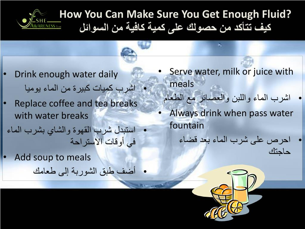 How You Can Make Sure You Get Enough Fluid?