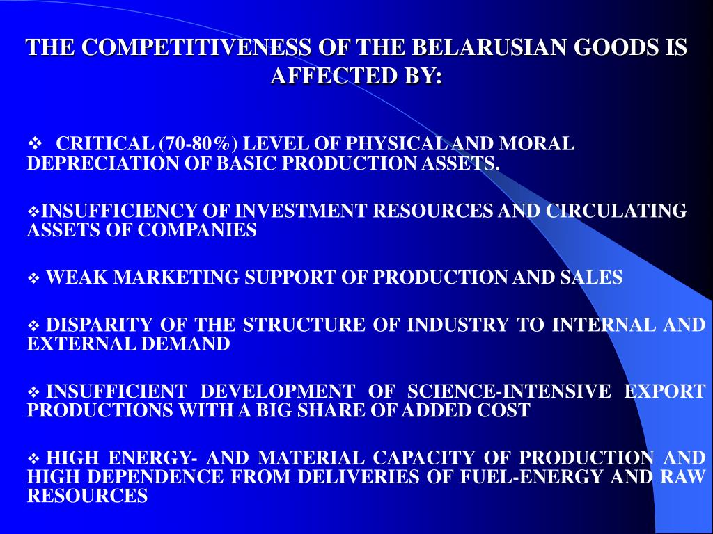 THE COMPETITIVENESS OF THE BELARUSIAN GOODS IS AFFECTED BY