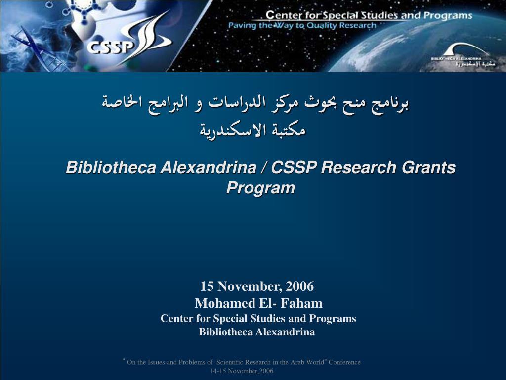 برنامج منح بحوث مركز الدراسات و البرامج الخاصة