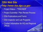 dsa web site http www dsa dgs ca gov