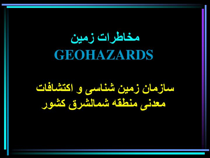 Geohazards l.jpg