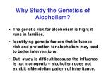 why study the genetics of alcoholism