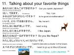 11 talking about your favorite things