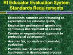 ri educator evaluation system standards requirements