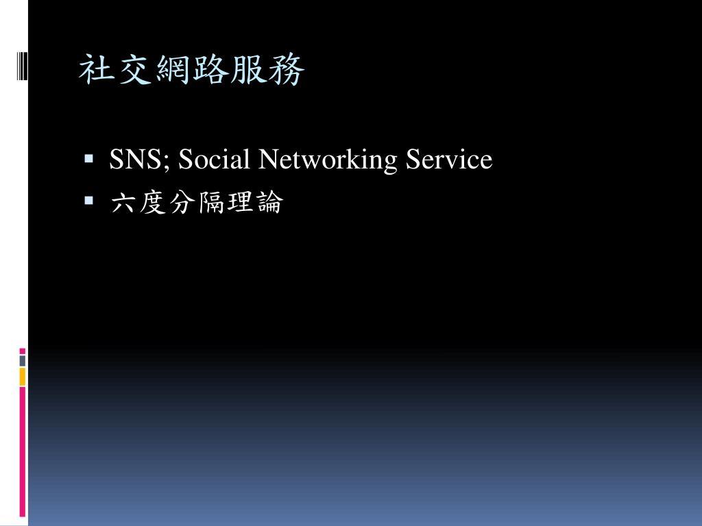 社交網路服務
