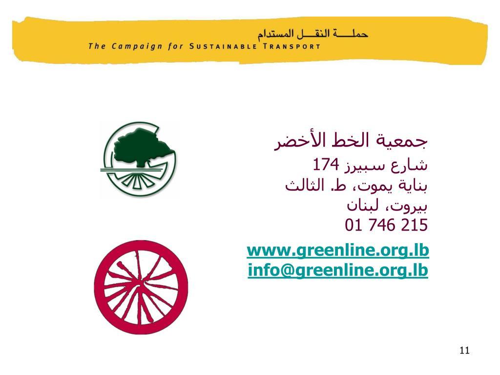 جمعية الخط الأخضر