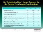 no substitution bias control teachers did not receive extra support from principals