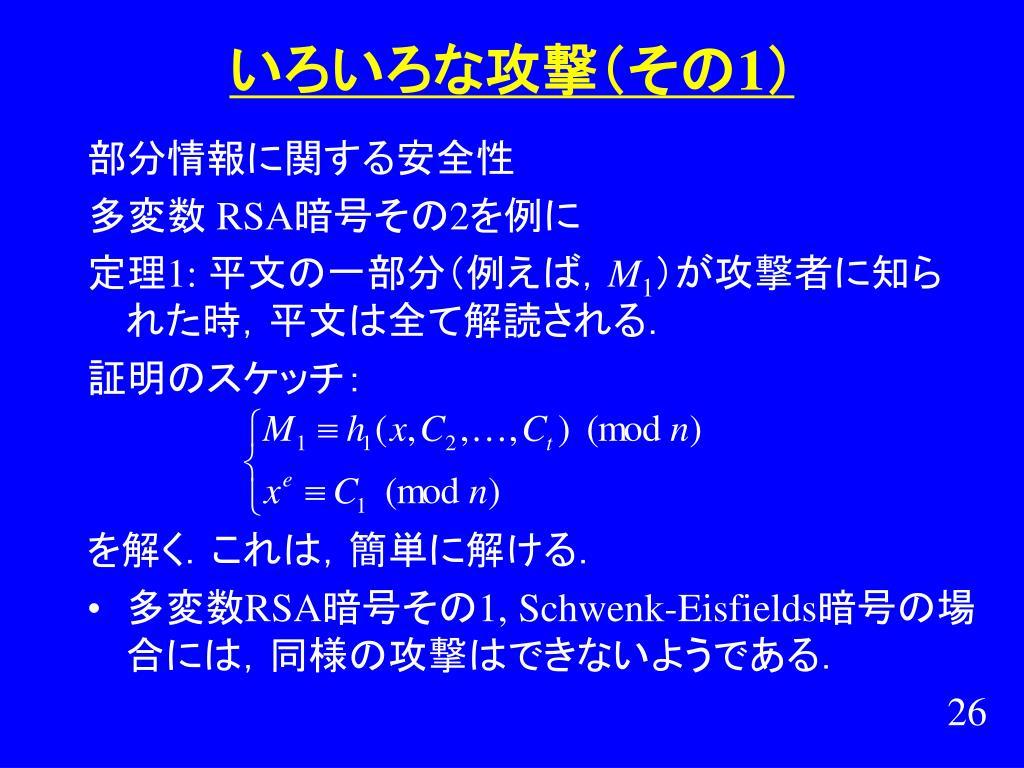 いろいろな攻撃(その