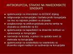 antikorupcija stavovi na makedonskite sindikati