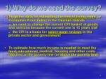 1 why do we need the survey