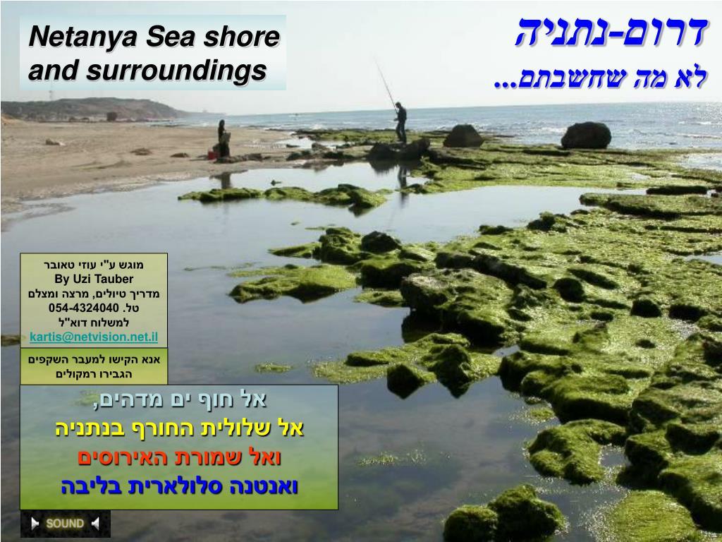 Netanya Sea shore