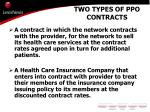 two types of ppo contracts