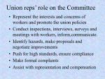 union reps role on the committee