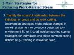 3 main strategies for reducing work related stress29