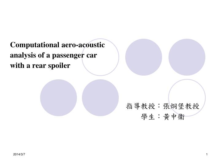 Computational aero acoustic 3 analysis of a passenger car 123 with a rear spoiler l.jpg