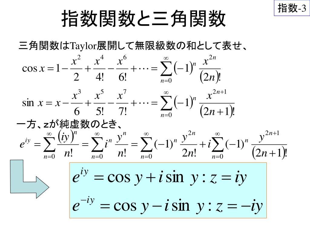 指数関数と三角関数