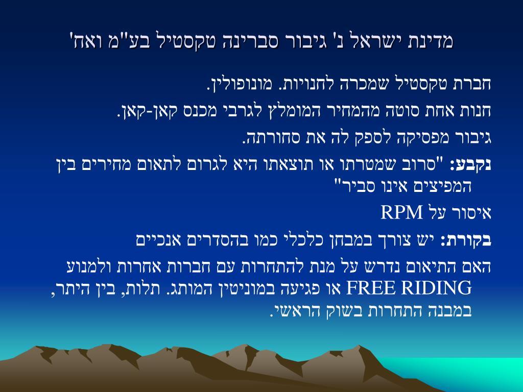 """מדינת ישראל נ' גיבור סברינה טקסטיל בע""""מ ואח'"""