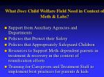 what does child welfare field need in context of meth labs