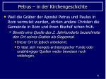 petrus in der kirchengeschichte52