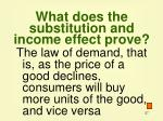 what does the substitution and income effect prove