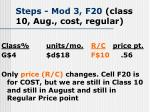 steps mod 3 f20 class 10 aug cost regular